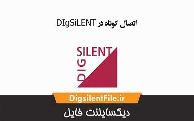 اتصال کوتاه در DIgSiLENT