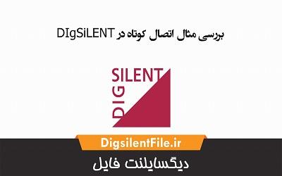 بررسی مثال اتصال کوتاه در DIgSiLENT