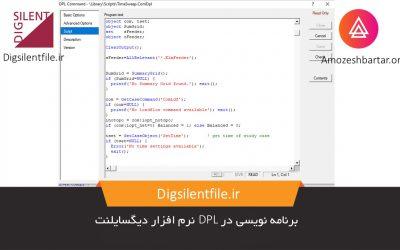 برنامه نویسی در DPL