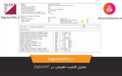 تحلیل قابلیت اطمینان در DIgSiLENT